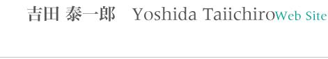 吉田泰一郎-Yoshida Taiichiro website